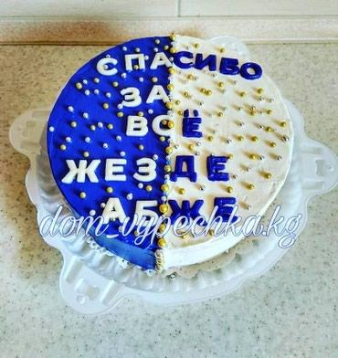 Домашняя выпечка торты пирожные на в Бишкек