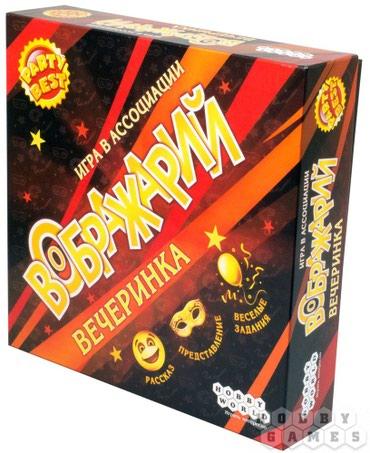Настольные игры Воображарий: в Бишкек