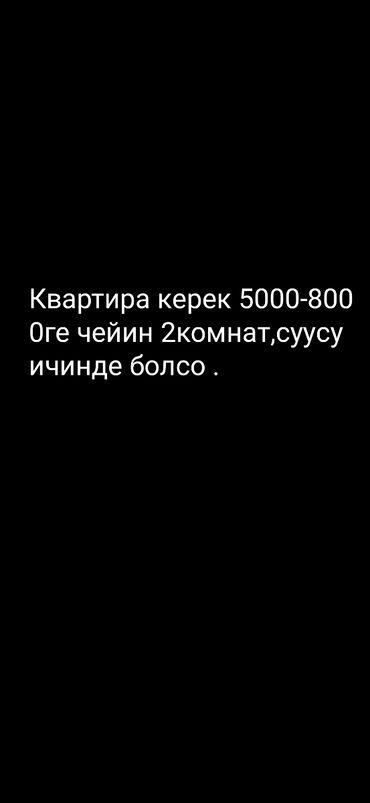 квартира кызыл аскер in Кыргызстан | БАТИРЛЕРДИ УЗАК МӨӨНӨТКӨ ИЖАРАГА БЕРҮҮ: 2 бөлмө, 50 кв. м, Эмерексиз