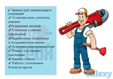 сдаю дом токмок в Кыргызстан: Сантехник Электрик любой сложности! Все виды сантехнических работ!