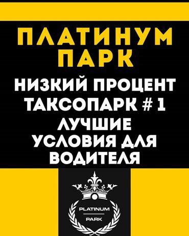 b u rybalka в Кыргызстан: Платинум парк Яндекс такси набирает водителей на тариф эконом, комфорт
