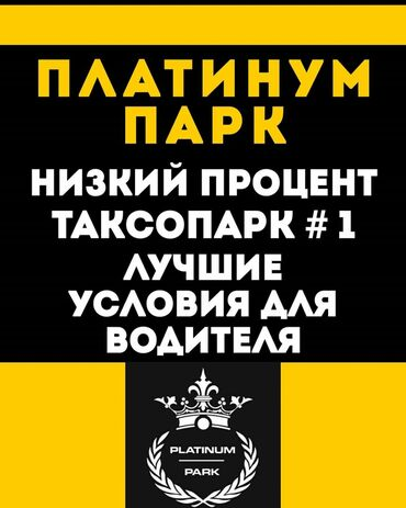 Платинум парк Яндекс такси набирает водителей на тариф эконом, комфорт
