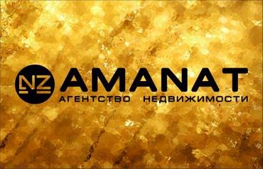 Агентство Недвижимости Аманат-Инвест в Бишкек
