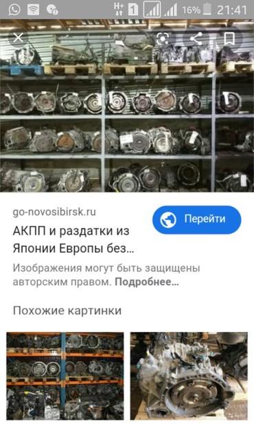 сколько стоит ремонт акпп in Кыргызстан   СТО, РЕМОНТ ТРАНСПОРТА: Акпп ремонт автомат каробка хонда тойота мазда ниссан