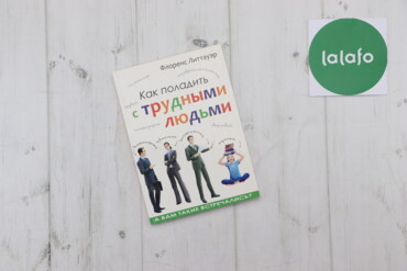 """Книги, журналы, CD, DVD - Украина: Книга """"Как поладить с трудными людьми"""" Ф. Литтауэр    Палітурка: м'яка"""