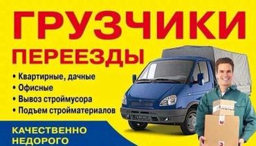 Строителные мусоры вывоз и демонтаж . строй материалы подьем. в Бишкек