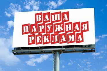 изготовление баннеров бишкек in Кыргызстан | РАЗМЕЩЕНИЕ РЕКЛАМЫ: Широкоформатная печать, Высокоточная печать, Лазерная печать | Визитки, Баннеры, Наклейки | Разработка дизайна, Ламинация