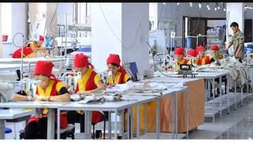 Заказчику требуется швейный цех. в Бишкек