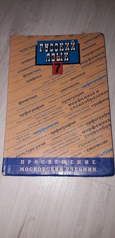 3, 7, 8, 9 - класстын окуучулары учун Родиноведение, Русский язык