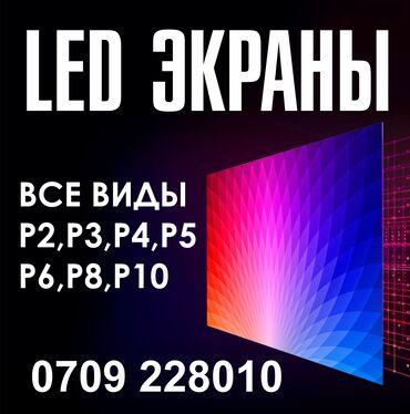 аренда зала бишкек в Кыргызстан: Размещение рекламы | Рекламные экраны, медиафасады | Над дорогой