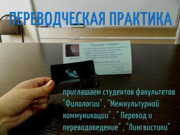 Практика для студентов лингвистов и в Бишкек