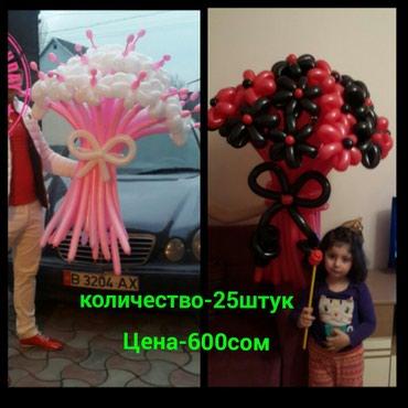 Букеты на праздники в Бишкек