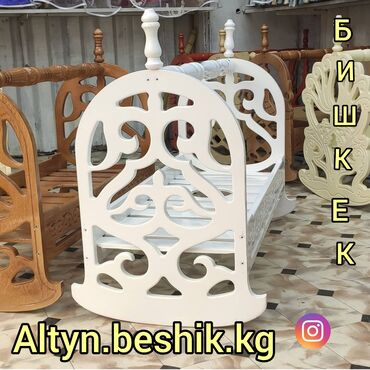 Ак кайың бешиктер наличии Оригинал Altyn.beshik.kgде Бишкекте
