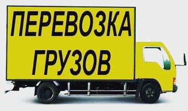 Перевозка грузов в Бишкек