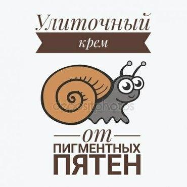 🐌улиточный крем для отбеливания в Бишкек