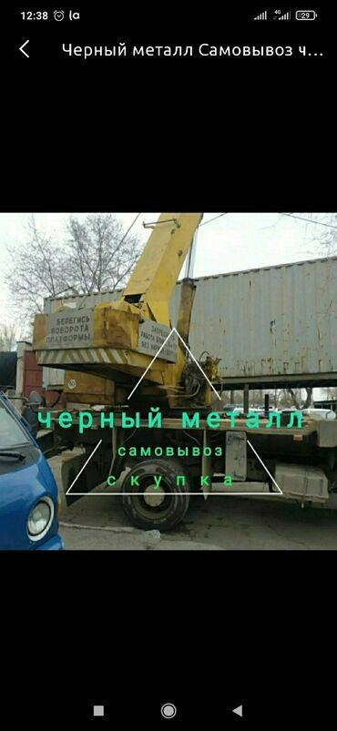 Услуги - Чон-Таш: Куплю черный металл Самовывоз чермет скупка металлолом самовывозЧёрный