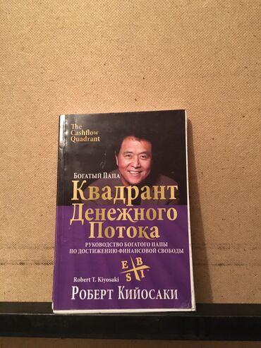 Услуги - Нарын: Бизнес литература Отдам все книги за 1000сом