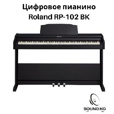 Цифровое пианино - ROLAND RP102-BK ️В наличии️ - это цифровое