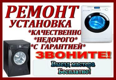 стиральных машин марки в Кыргызстан: Ремонт и обслуживание Стиральных машинЗдравствуйте!!! Я частный мастер