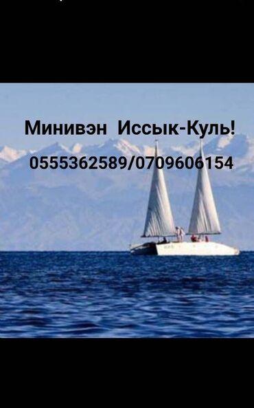 Turizam i odmor - Srbija: Минивэн Иссык-куль недорого +