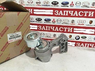toyota dyna в Кыргызстан: Toyota, Lexus распродажа!Распродажа склада новых натяжителей ремней