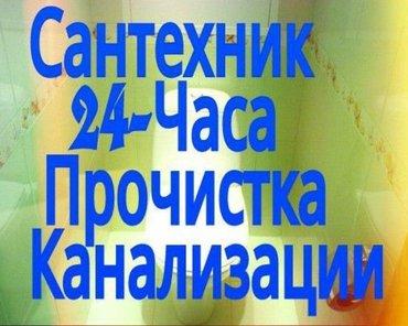 Чистка канализации чистка засора в Бишкек