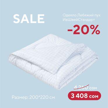 Одеяло Лебяжий пух ИвШвейСтандартРазмер: 200х220 смЦена: 4260-20%=3408
