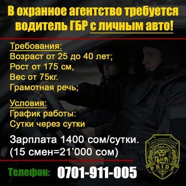 трезвый водитель бишкек in Кыргызстан   ВОДИТЕЛИ ТАКСИ: Требуется водитель ГБР с личным автомобилем.Возраст от 25 до 40 лет.ЗП