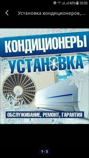 скупка нерабочей бытовой техники в Кыргызстан: Качественное обслуживание, дозаправка фриона, чистка радиаторов и филь