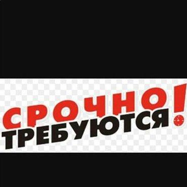 Требуется мастер универсал.  в Бишкек