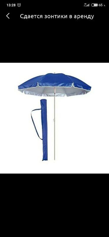 зонт в Кыргызстан: Пляжные и садовые зонты с диаметром 2м. Новые. Имеется 5шт. Качество о