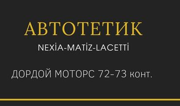 матиз 2 in Кыргызстан | АВТОЗАПЧАСТИ: Нексия, матиз, лачетти автоунааларына тетиктер. Дордой моторстобуз