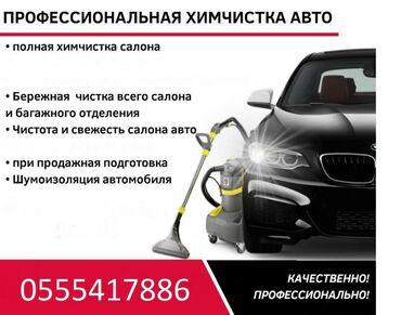 Услуги - Кара-Балта: Автомойка | Химчистка
