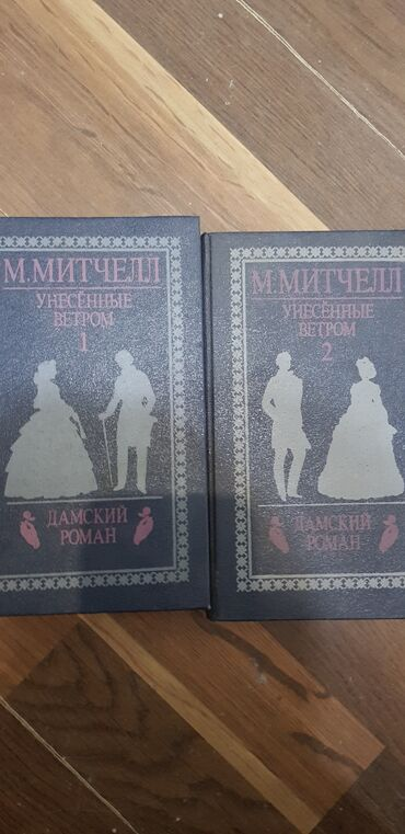 Книги, журналы, CD, DVD - Кыргызстан: Унесенные ветром Два тома