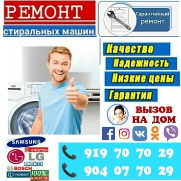 Ремонт и обслуживание стиральных в Душанбе