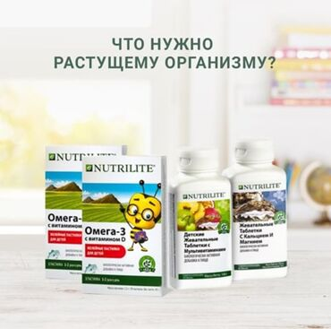 Красота и здоровье - Сокулук: Для наших дорогих людей-детей и родителей! Это -Иммунитет! -Энергия!