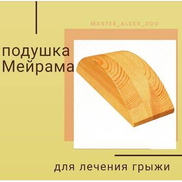 Ортопедические матрасы и подушки - Кыргызстан: Подушка для лечения грыжи. уже в Кыргызстане. изготавливаем на заказ