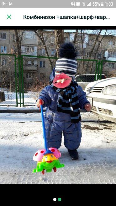 Верхняя одежда в Кыргызстан: Продаю Комбинезон очень теплый