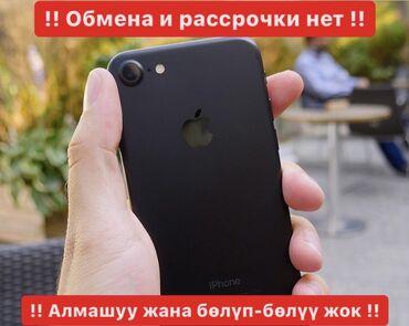 Б/У iPhone 7 256 ГБ Черный