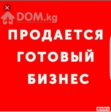 Срочно продам гостиничный бизнес. в Бишкек
