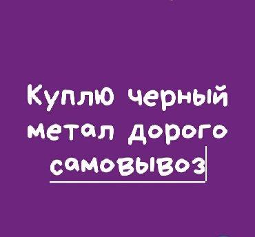 Ингалятор бишкек купить - Кыргызстан: Куплю черный метал дорого#самовывоз #скупка матал #черный