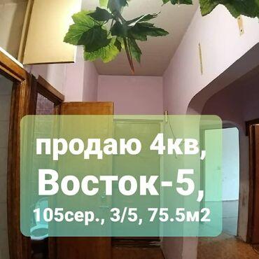Продается квартира: 105 серия, Восток 5, 4 комнаты, 75 кв. м