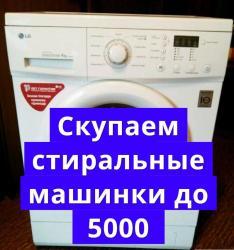 инкубаторы автоматические в Кыргызстан: Фронтальная Автоматическая Стиральная Машина