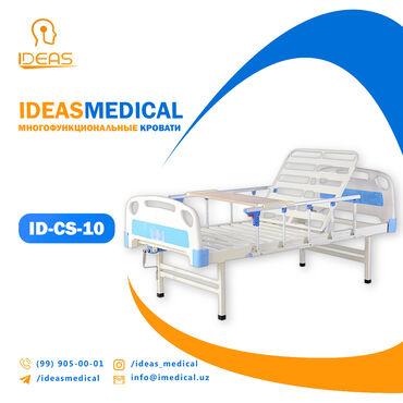 Медицинская мебель - Кыргызстан: Кровать однофункциональная медицинская.   Спинка изголовья выполнена и
