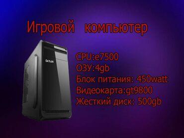 Игровой Компьютер Полный комплект Тянет gta5 Kc go
