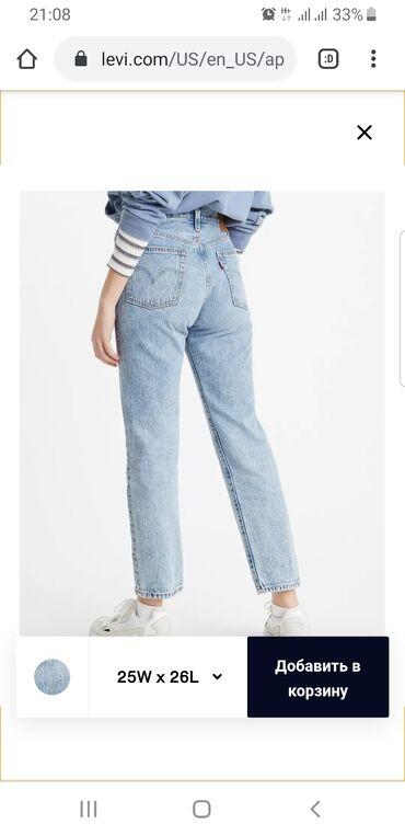 Продаю джинсы Levi's 501 заказала себе с США, но размер маловат оказ