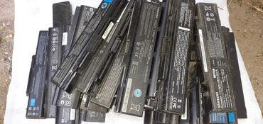 notbuklar - Azərbaycan: Аккумуляторы от ноутбуков на разбор б/у,зарядку не держат,в каждом