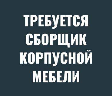 работа в бишкеке кассир в супермаркете в Кыргызстан: Требуется Сборщик корпусной мебели Район Ак ордо Мебельщик, мастер с о