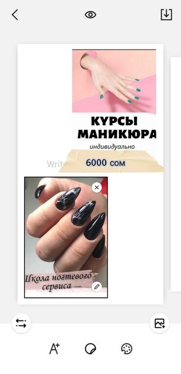 оригинальные расходные материалы printpro ns в Кыргызстан: Курсы | Мастера маникюра | Выдается сертификат, Предоставление расходного материала, Предоставление моделей
