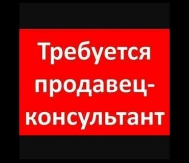 Стих про учителя на кыргызском языке - Кыргызстан: Продавец-консультант. С опытом. 5/2. Филармония